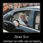 Современная православная церковь.Нужно ли к ней прислушиваться?