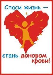 14 июня - Всемирный день донора