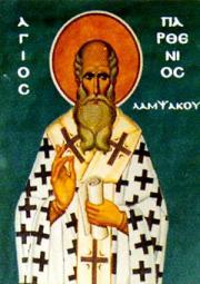 20 февраля - Святитель Парфений, епископ Лампсакийский