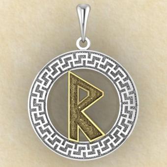 Руна «РАЙДО» в солярном обережном круге с золотом