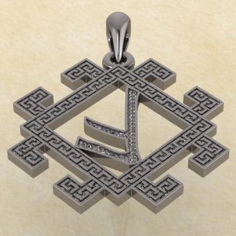Славянская руна Есть из серебра