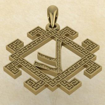 Славянская руна Есть из золота