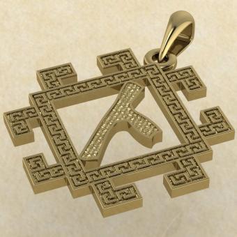 Славянская руна Нужда из золота